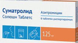 Суматролид Солюшн Таблетс, 125 мг, таблетки диспергируемые, 6шт.