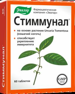 Стиммунал