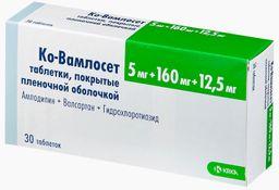 Ко-Вамлосет, 5 мг+160 мг+12.5 мг, таблетки, покрытые пленочной оболочкой, 30 шт.