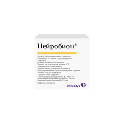 Нейробион (для инъекций)