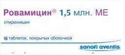 Ровамицин, 1.5 млнМЕ, таблетки, покрытые оболочкой, 16 шт.