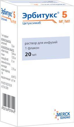 Эрбитукс, 5 мг/мл, раствор для инфузий, 20 мл, 1шт.