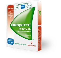 Никоретте, 15 мг/16 ч, пластырь трансдермальный, полупрозрачная, 7 шт.