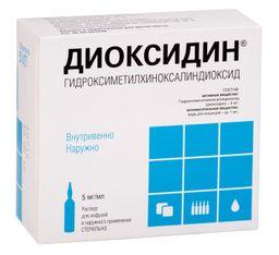 Диоксидин, 5 мг/мл, раствор для инфузий и наружного применения, 5 мл, 10 шт.