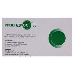 Ризендрос, 35 мг, таблетки, покрытые пленочной оболочкой, 12 шт.