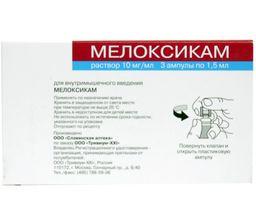 Мелоксикам, 10 мг/мл, раствор для внутримышечного введения, 1,5 мл, 3 шт.