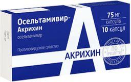 Осельтамивир-Акрихин, 75 мг, капсулы, 10 шт.