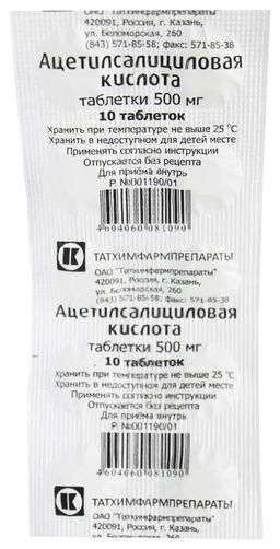 Ацетилсалициловая кислота, 0.5 г, таблетки, 10 шт.