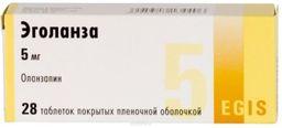 Эголанза, 5 мг, таблетки, покрытые пленочной оболочкой, 28 шт.