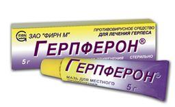 Герпферон, мазь для местного и наружного применения, 5 г, 1 шт.
