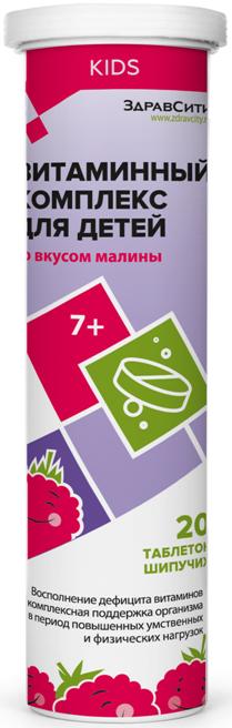 Здравсити Витаминный комплекс для детей, таблетки шипучие, со вкусом малины, 4 г, 20 шт.