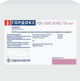 Гордокс, 10000 КИЕ/мл, раствор для внутривенного введения, 10 мл, 25шт.
