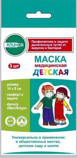 Клинса маска медицинская одноразовая детская, 3шт.