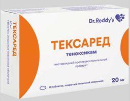 Тексаред, 20 мг, таблетки, покрытые оболочкой, 10 шт.