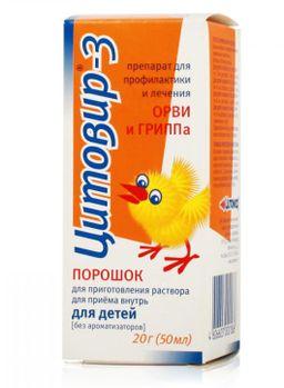 Цитовир-3, порошок для приготовления раствора для приема внутрь для детей, без ароматизатора, 20 г, 1 шт.