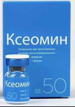 Ксеомин, 50 ЕД, лиофилизат для приготовления раствора для внутримышечного введения, 1 шт.