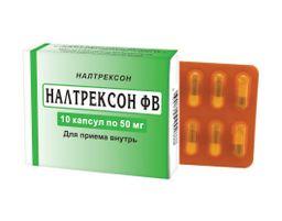 Налтрексон ФВ, 50 мг, капсулы, 10 шт.