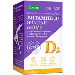 Витамин D3 600 МЕ, 600 МЕ, капсулы, 60шт.