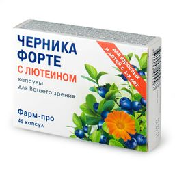 Черника форте с лютеином «Фарм-про», 200 мг, капсулы, 45шт.