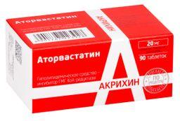 Аторвастатин, 20 мг, таблетки, покрытые оболочкой, 90 шт.
