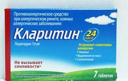 Кларитин, 10 мг, таблетки, 7шт.