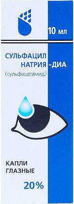 Сульфацил натрия-ДИА, 20%, капли глазные, 10 мл, 1 шт.