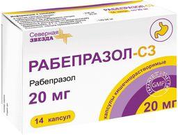 Рабепразол-СЗ, 20 мг, капсулы кишечнорастворимые, 14 шт.