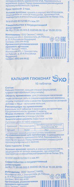 Кальция глюконат (БАД)