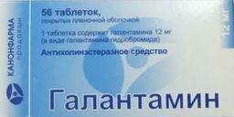 Галантамин, 12 мг, таблетки, покрытые пленочной оболочкой, 56шт.