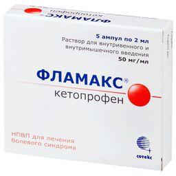 Фламакс, 50 мг/мл, раствор для внутривенного и внутримышечного введения, 2 мл, 5шт.