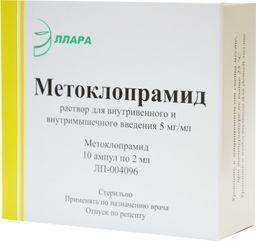 Метоклопрамид,