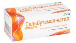 Сальбутамол-натив, 1 мг/мл, раствор для ингаляций, 2.5 мл, 10шт.