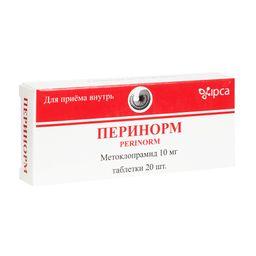 Перинорм, 10 мг, таблетки, 20 шт.