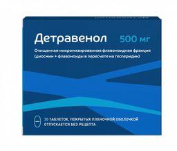 Детравенол, 500 мг, таблетки, покрытые пленочной оболочкой, 30 шт.