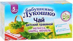 Бабушкино лукошко Чай детский травяной мелисса, чабрец, фенхель, чай детский, 1 г, 20шт.
