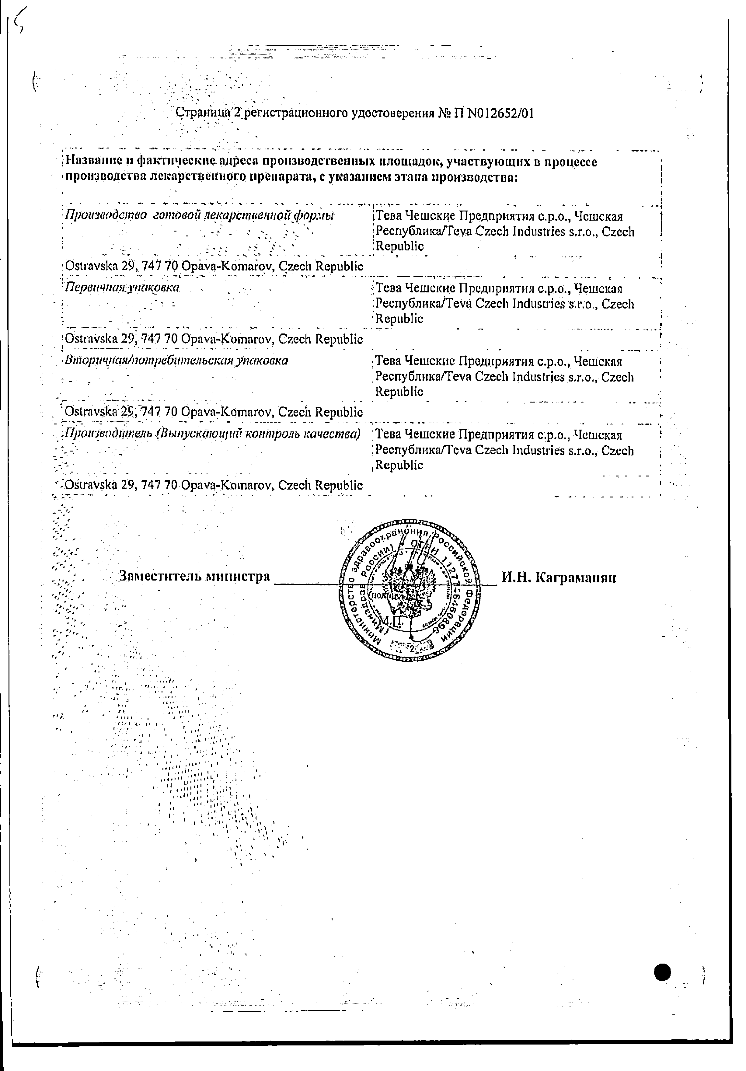 Насобек сертификат