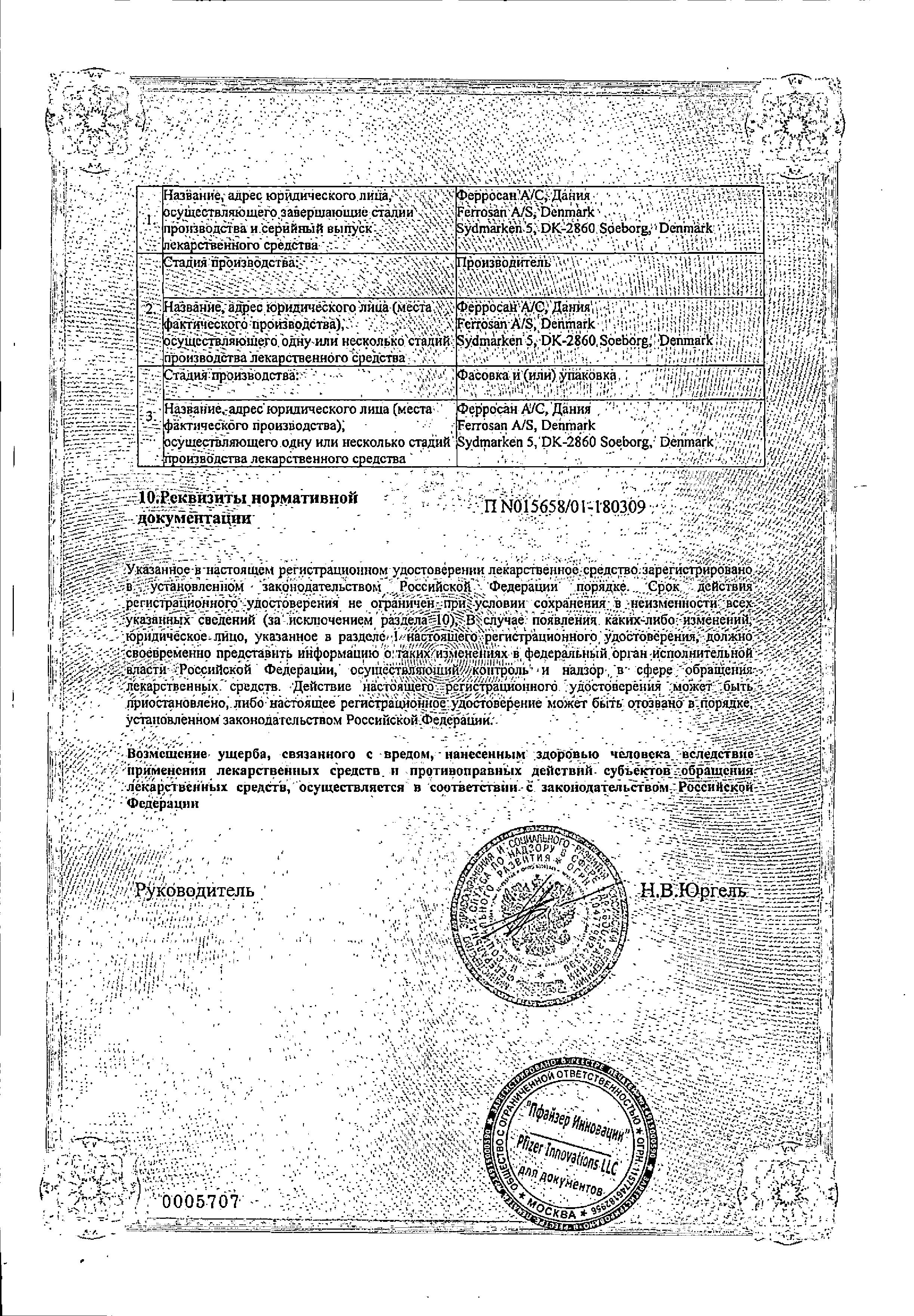 Стрикс сертификат