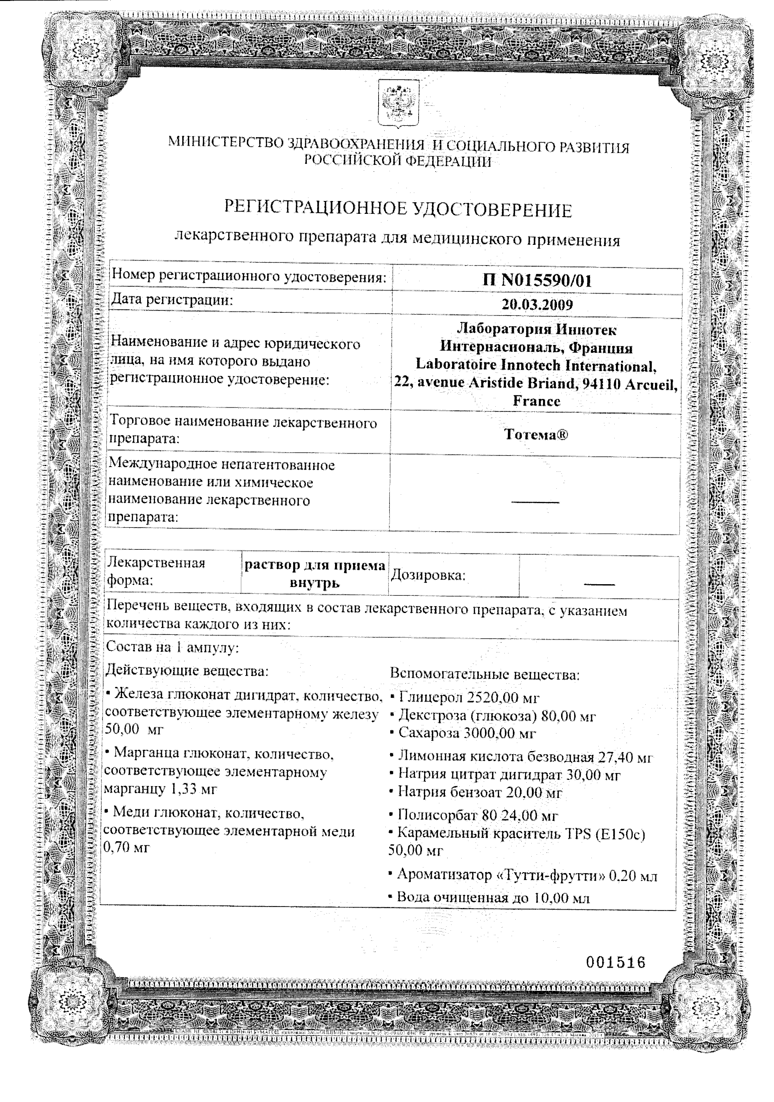 Тотема сертификат