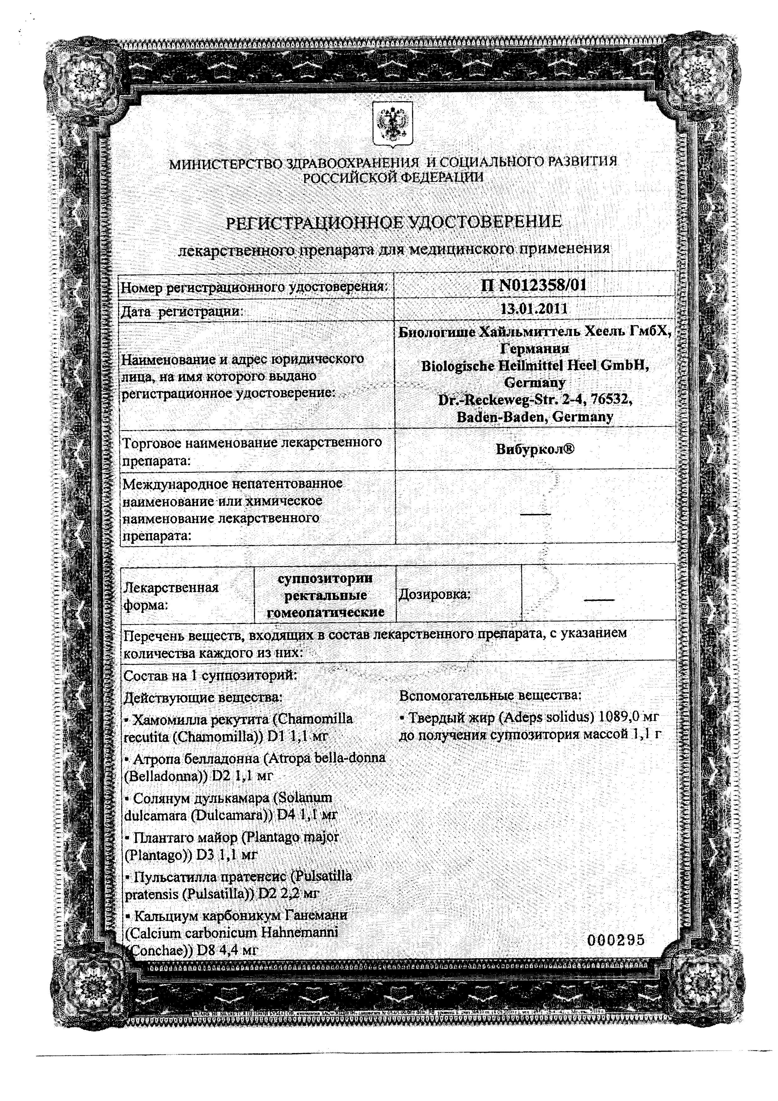 Вибуркол сертификат