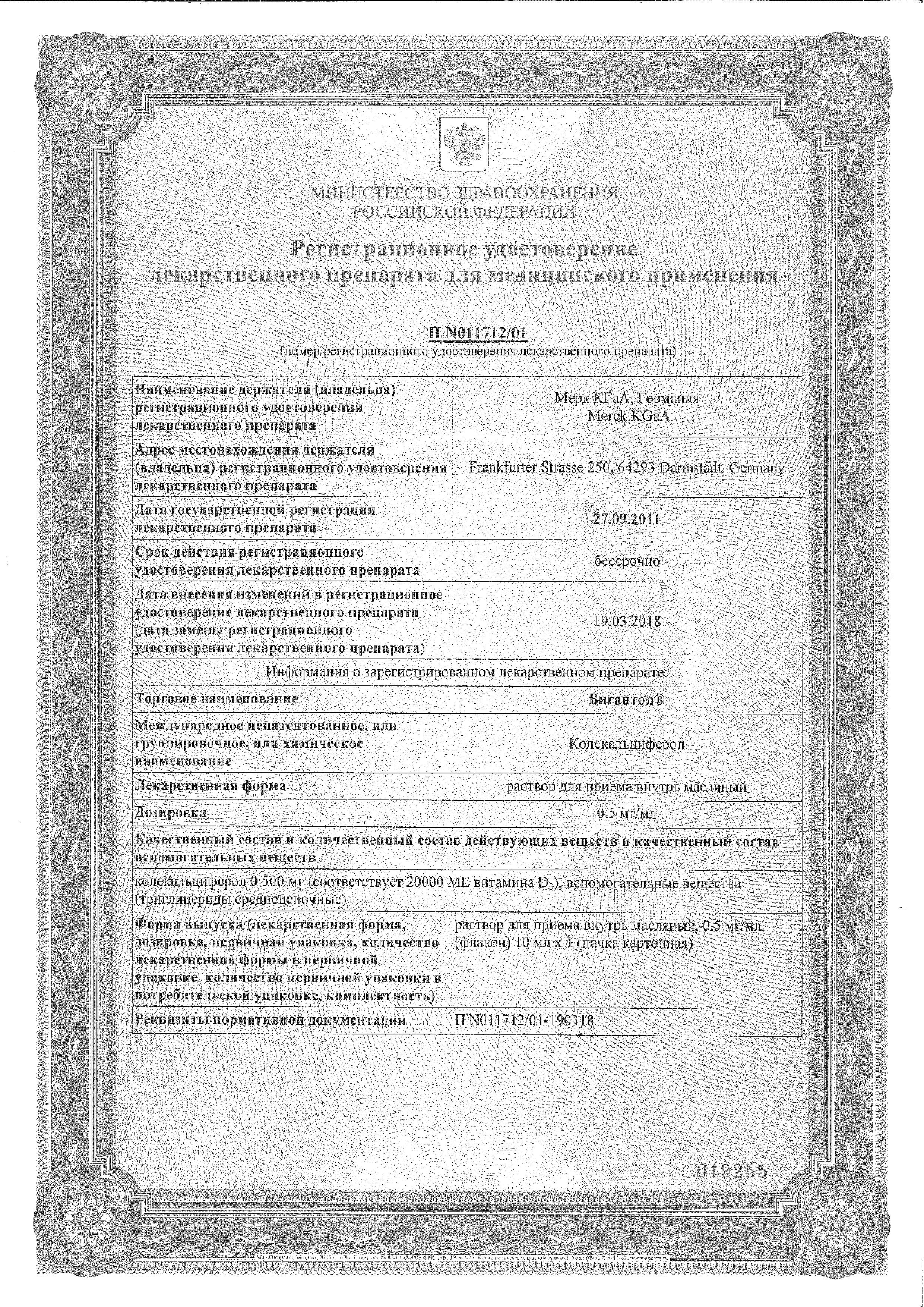 Вигантол сертификат