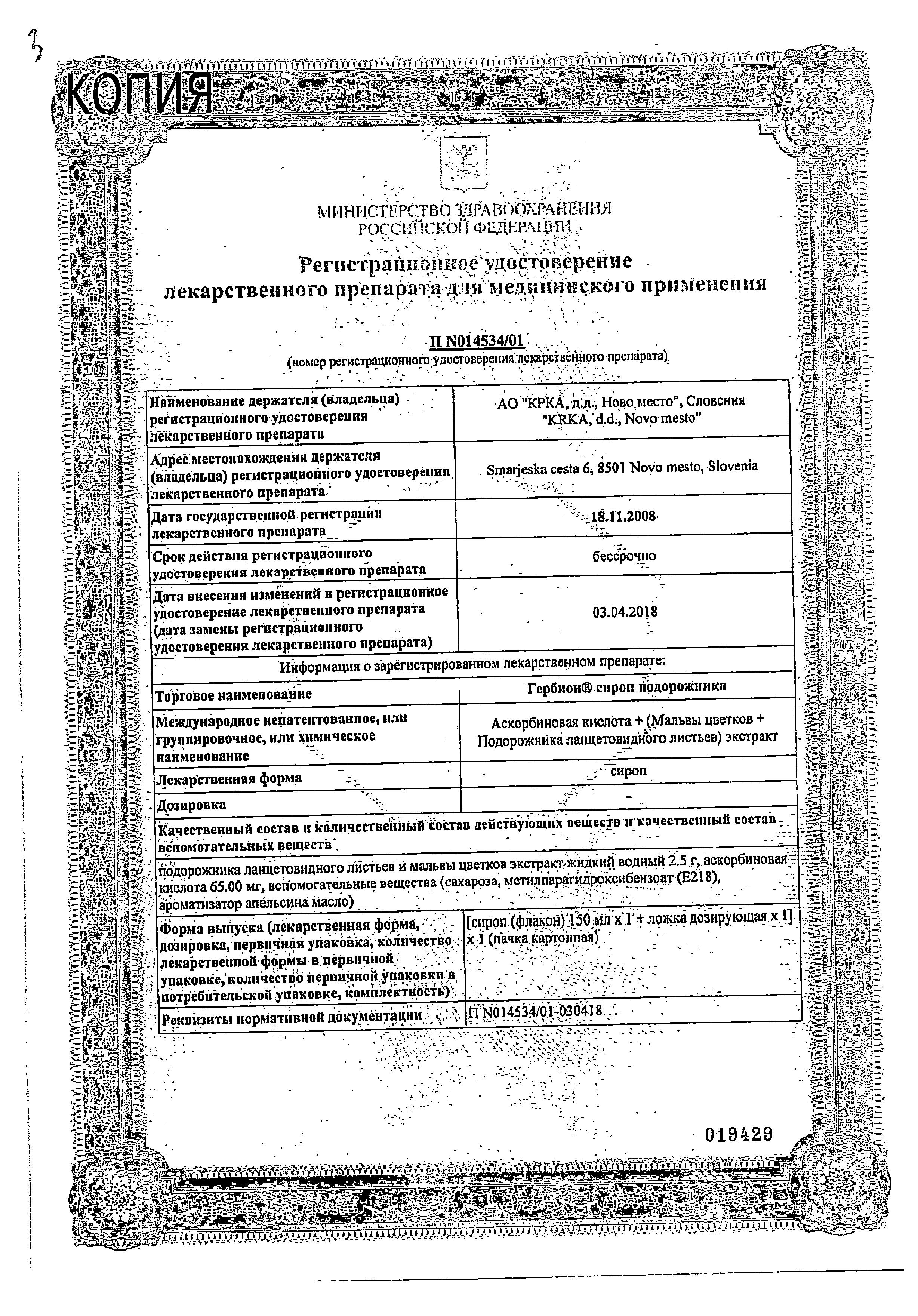 Гербион сироп подорожника сертификат