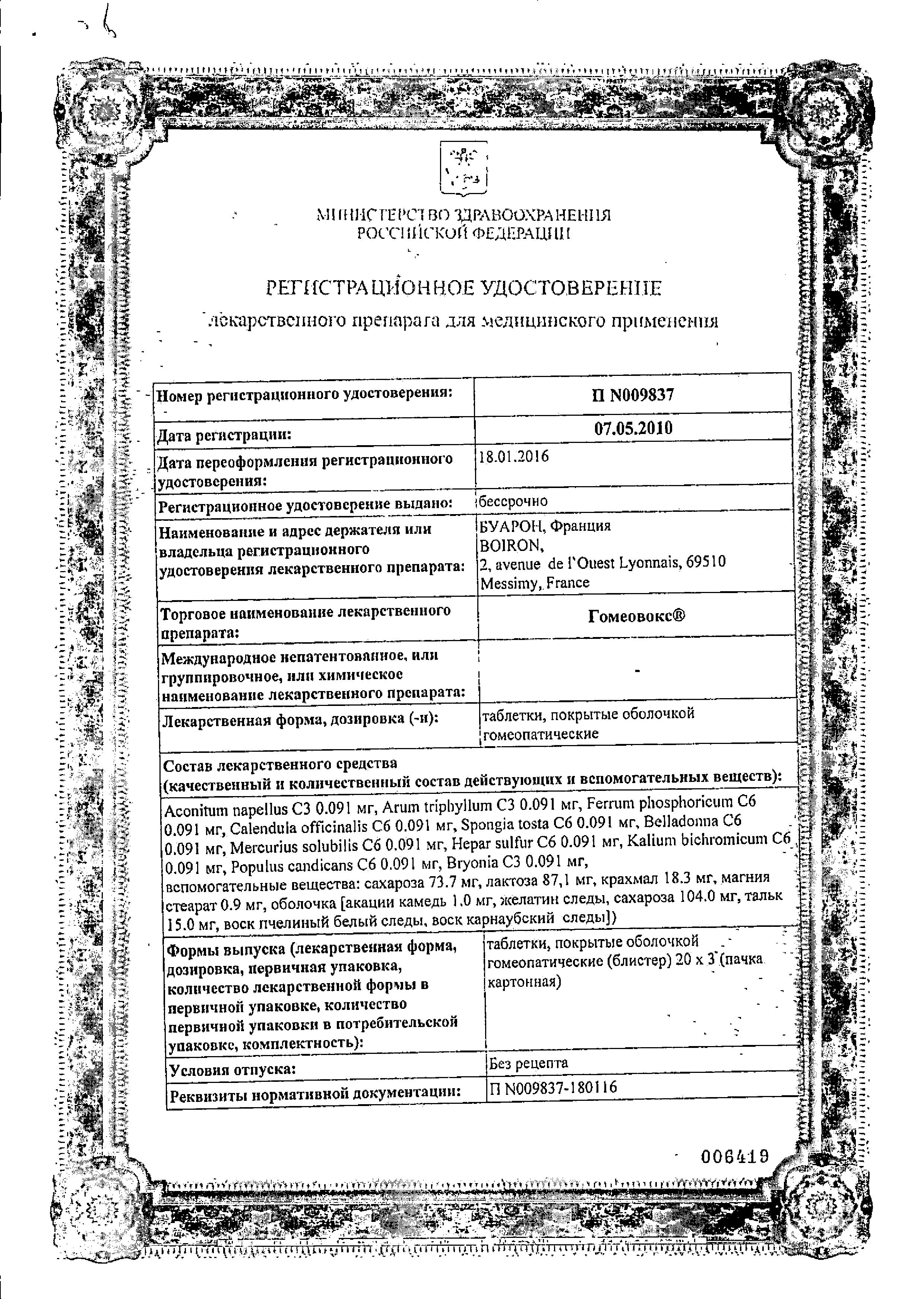 Гомеовокс сертификат