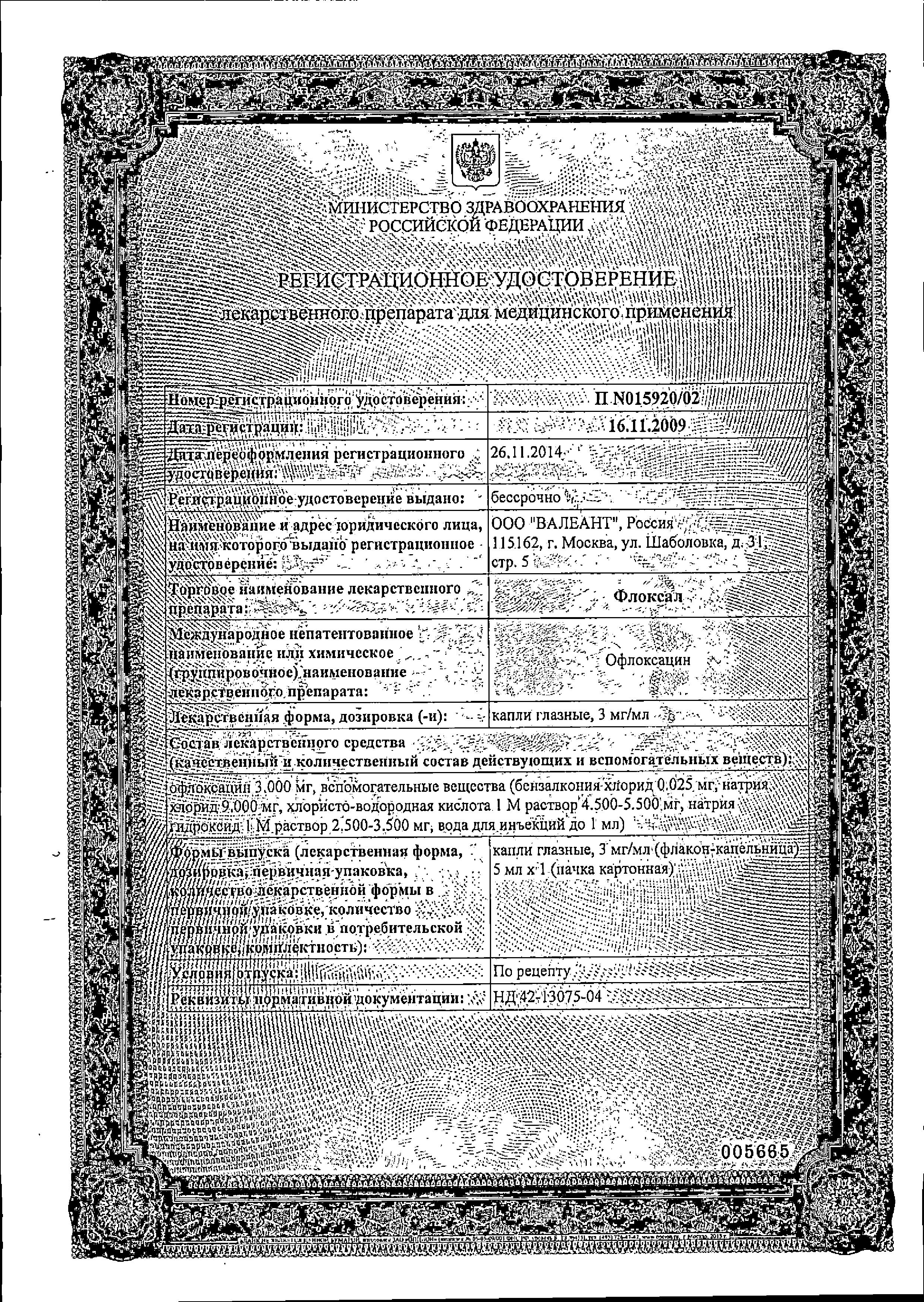 Флоксал сертификат