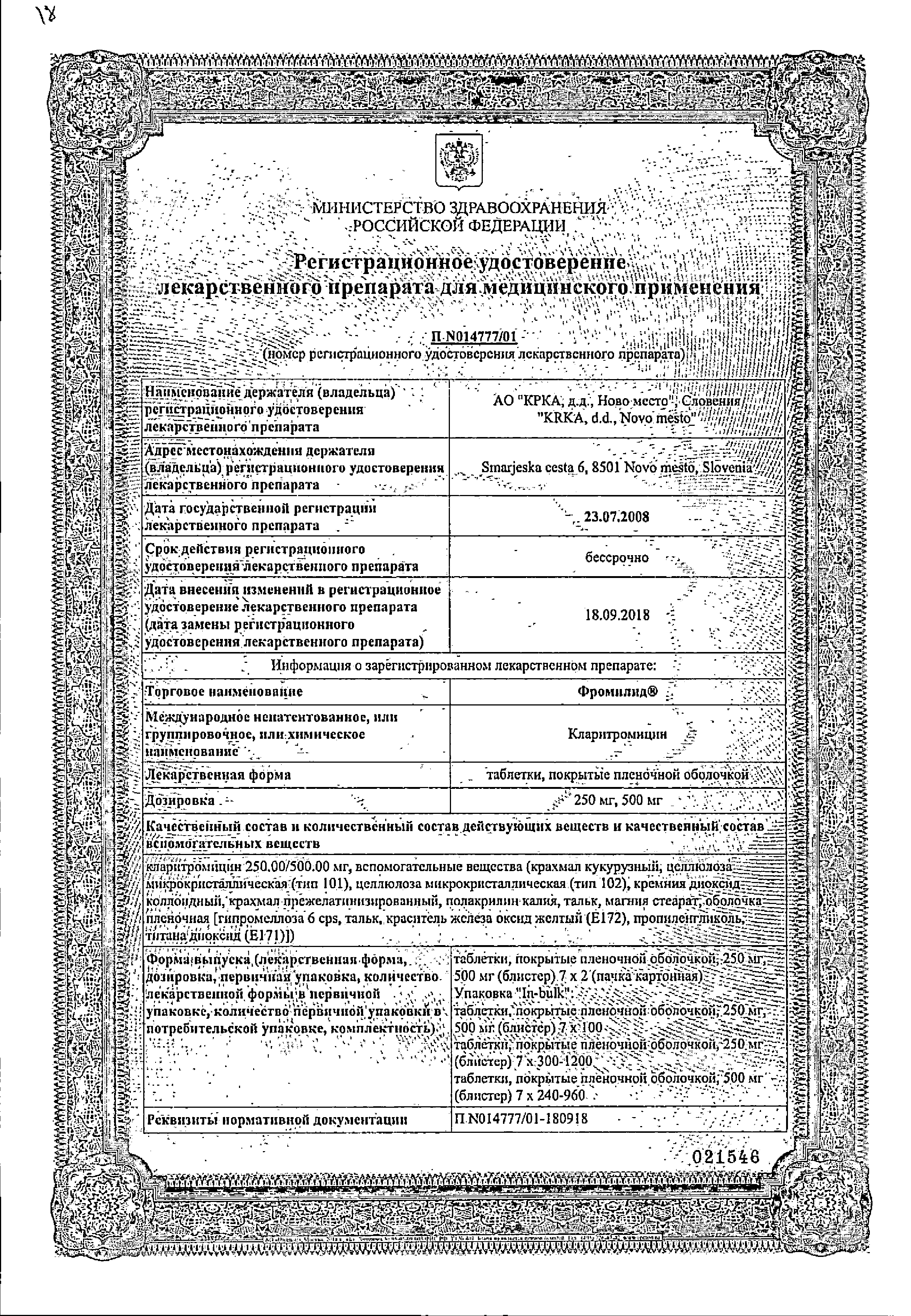 Фромилид сертификат