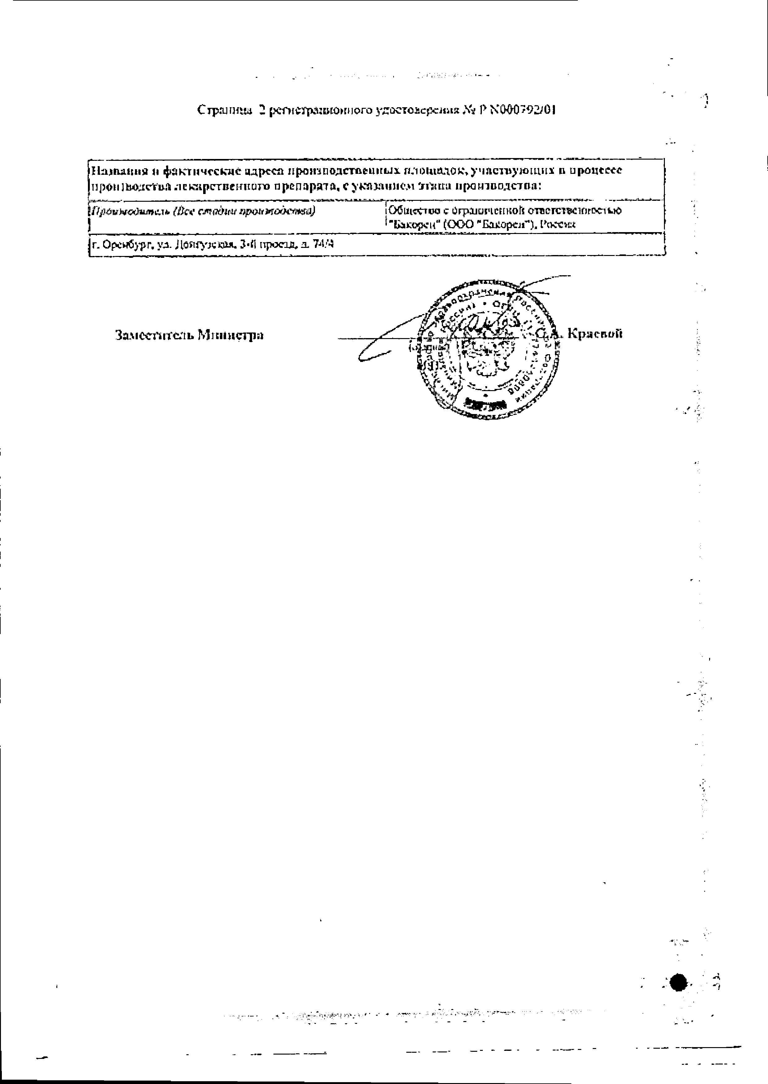 Споробактерин сертификат