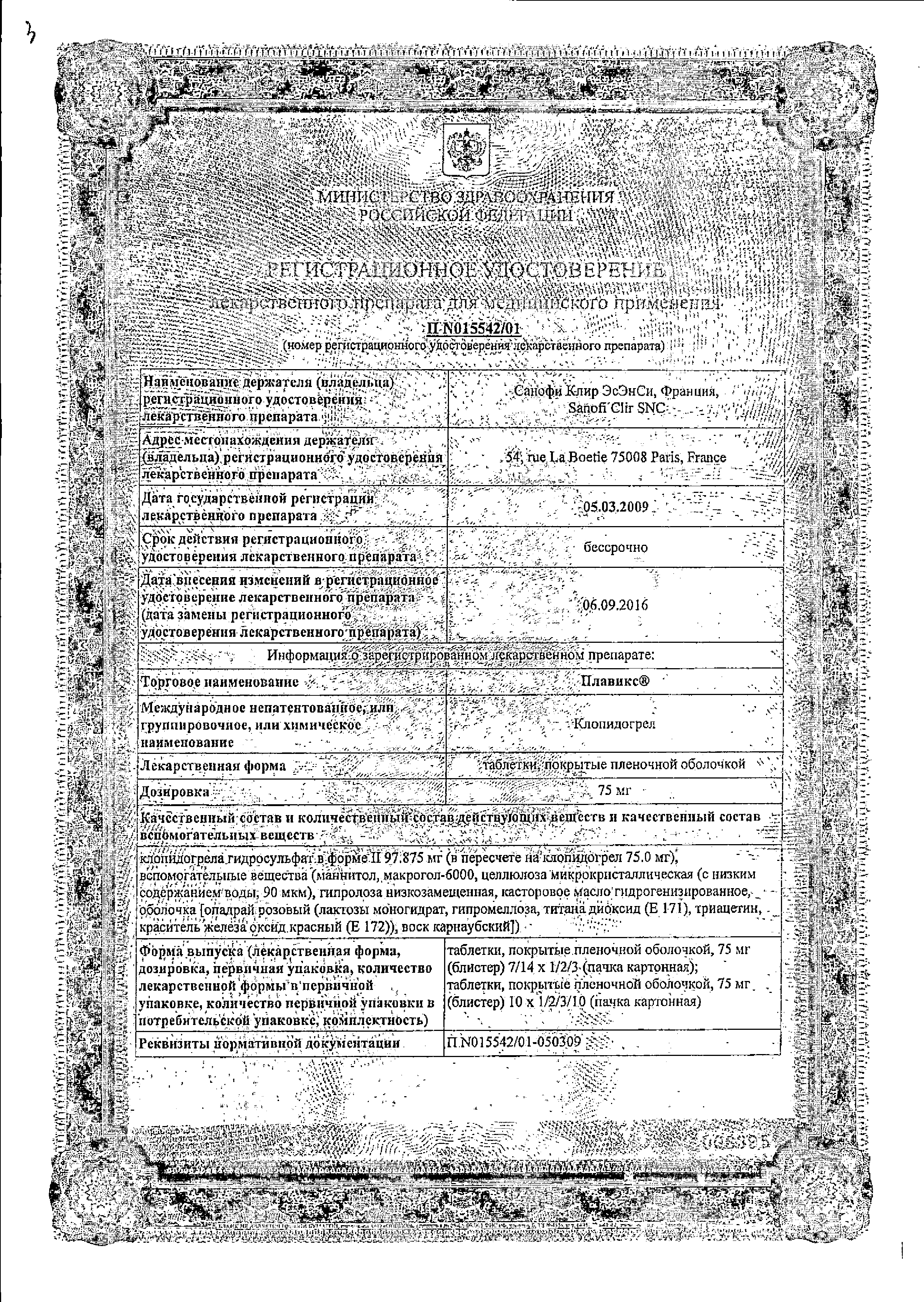Плавикс сертификат