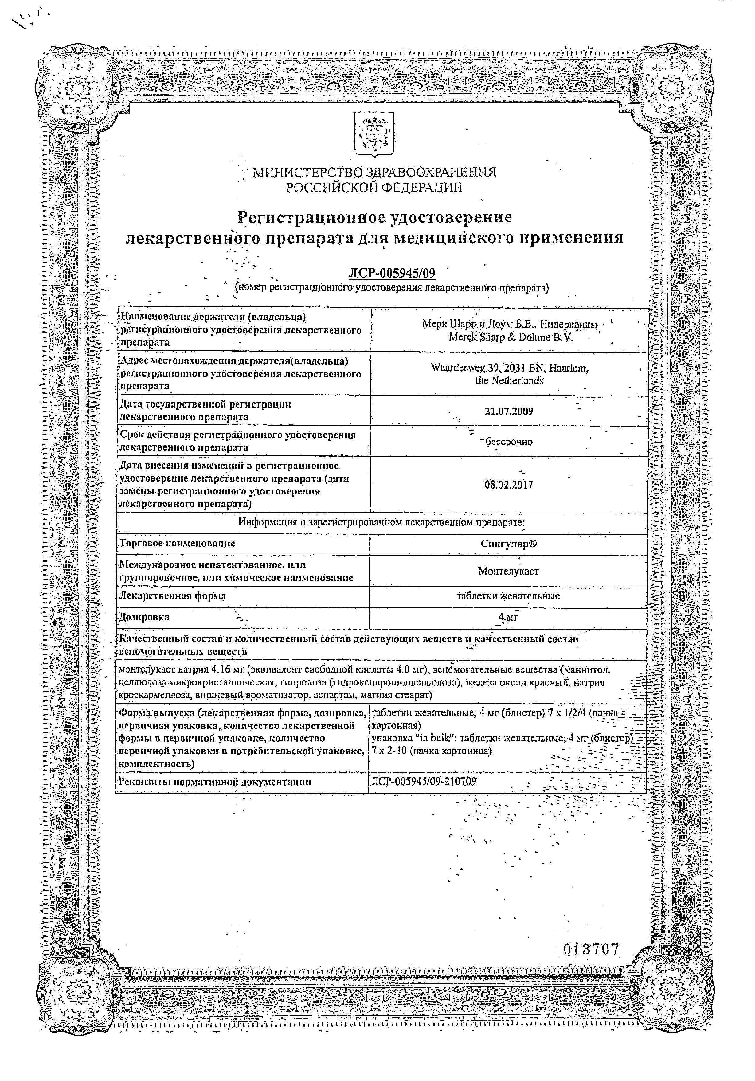 Сингуляр сертификат