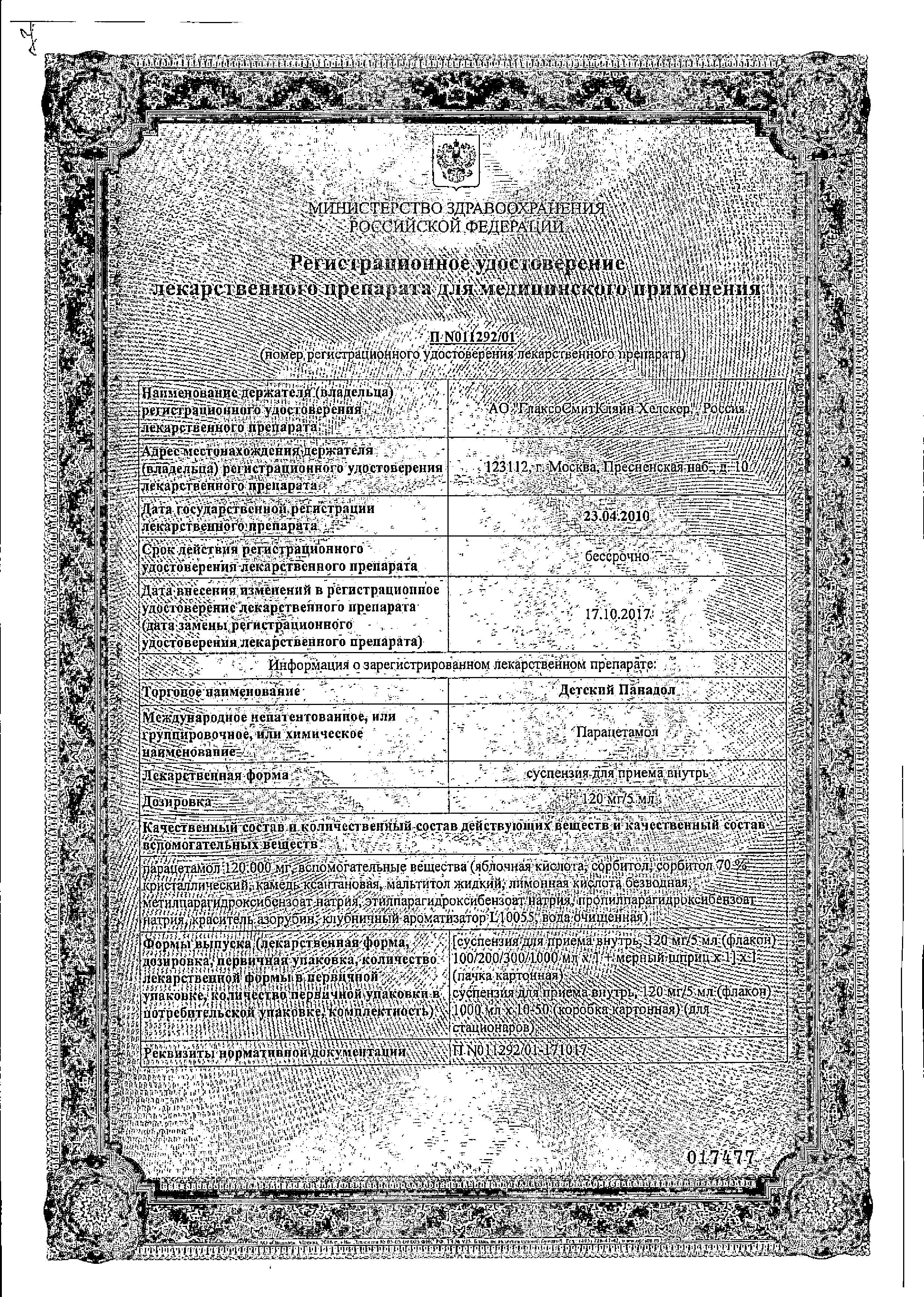 Детский Панадол сертификат
