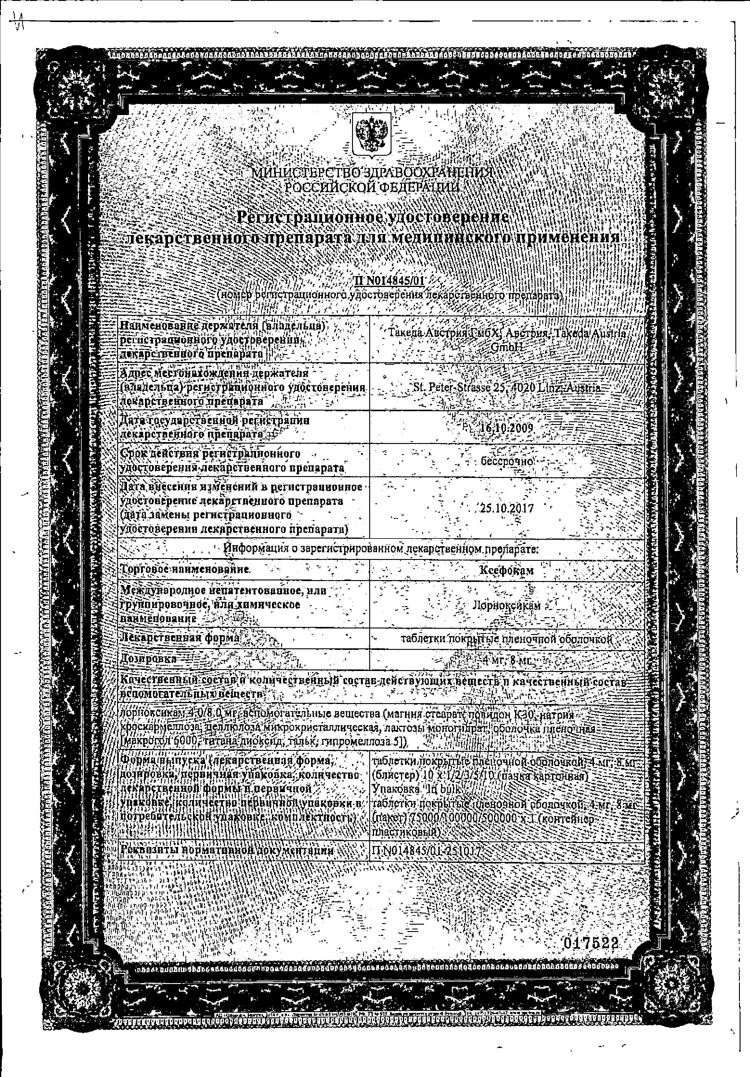 Ксефокам сертификат
