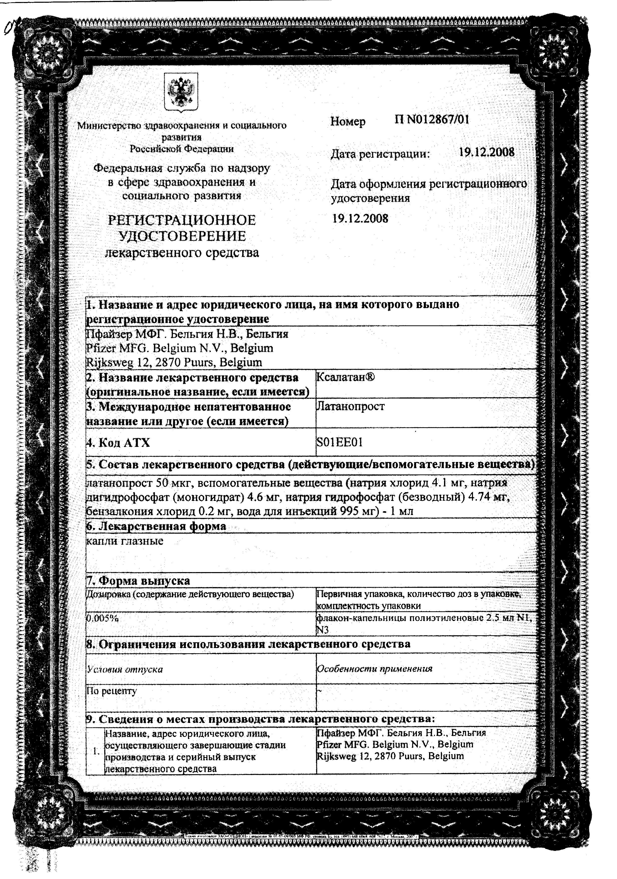 Ксалатан сертификат